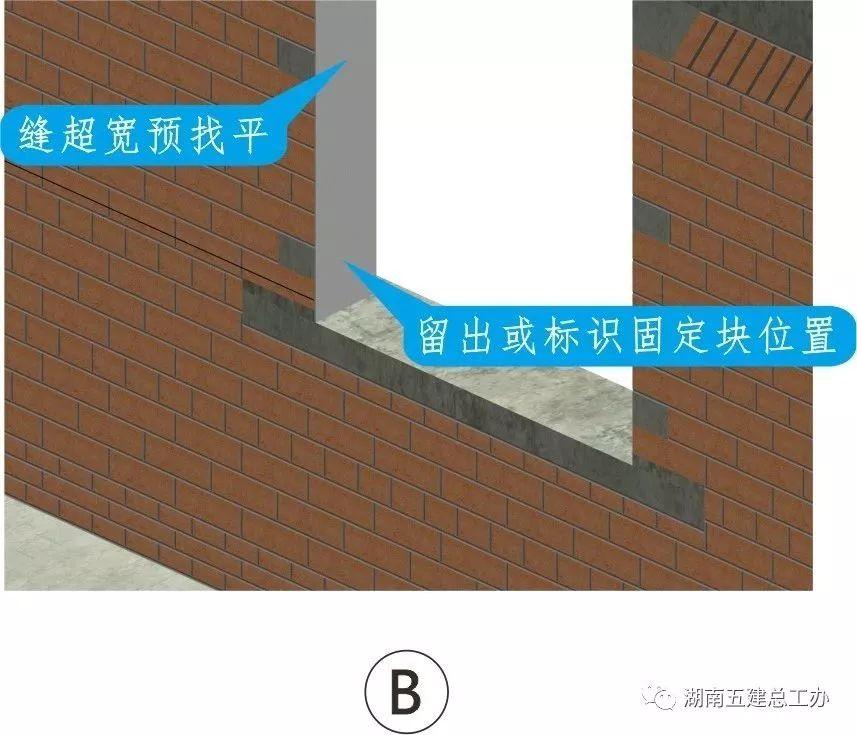 图解建筑工程12项重要工艺标准化做法!_106