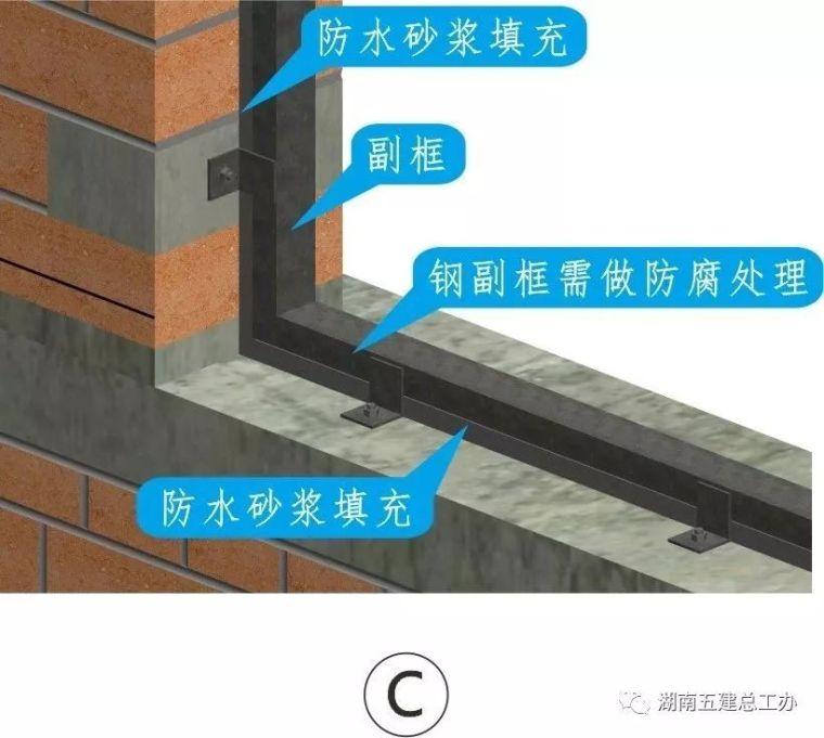图解建筑工程12项重要工艺标准化做法!_47