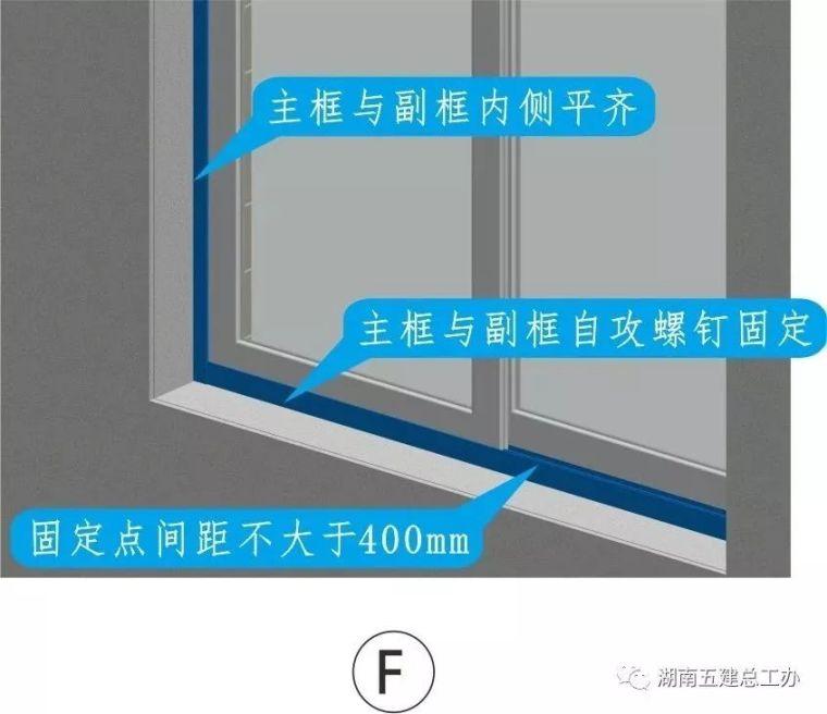 图解建筑工程12项重要工艺标准化做法!_48