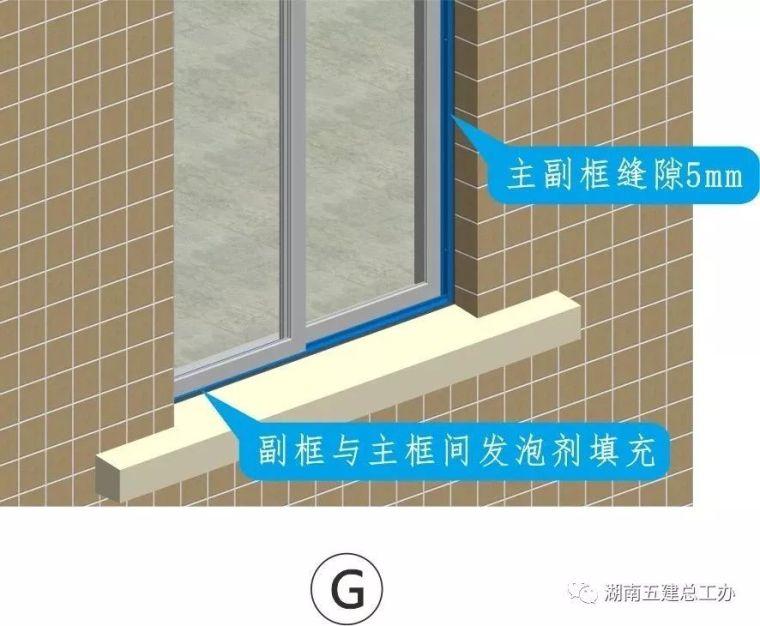 图解建筑工程12项重要工艺标准化做法!_51