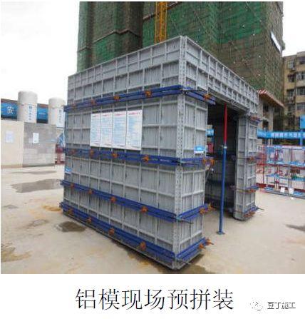 钢筋、模板、混凝土、预应力施工质量标准化_53