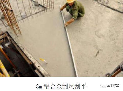 钢筋、模板、混凝土、预应力施工质量标准化_79