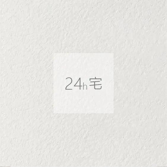 24h宅 户型布局,未来的人居生活方式