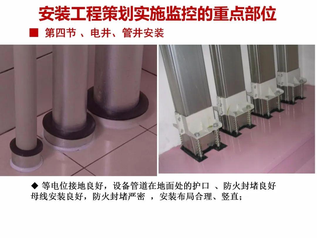常规机电安装工程(含暖通空调)细部做法及要_12