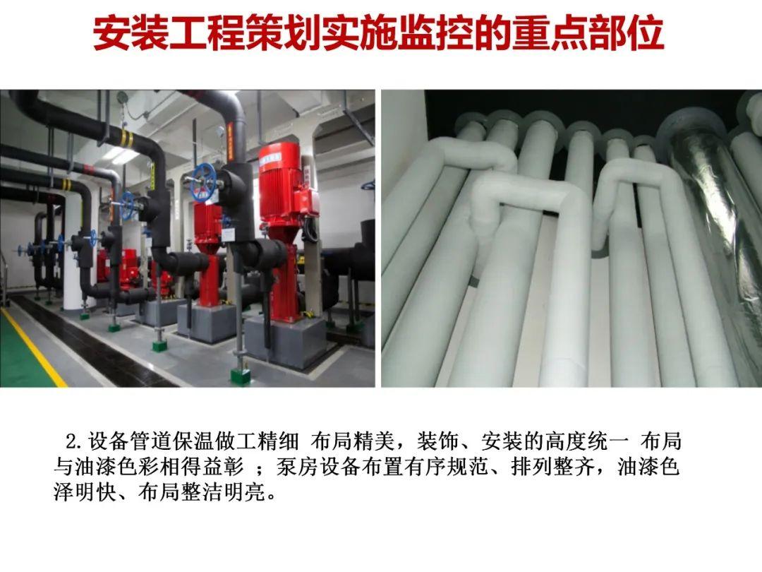 常规机电安装工程(含暖通空调)细部做法及要_8