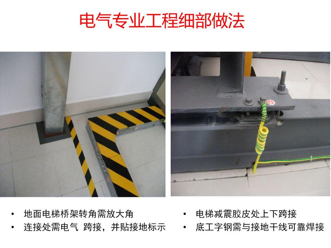常规机电安装工程(含暖通空调)细部做法及要_13