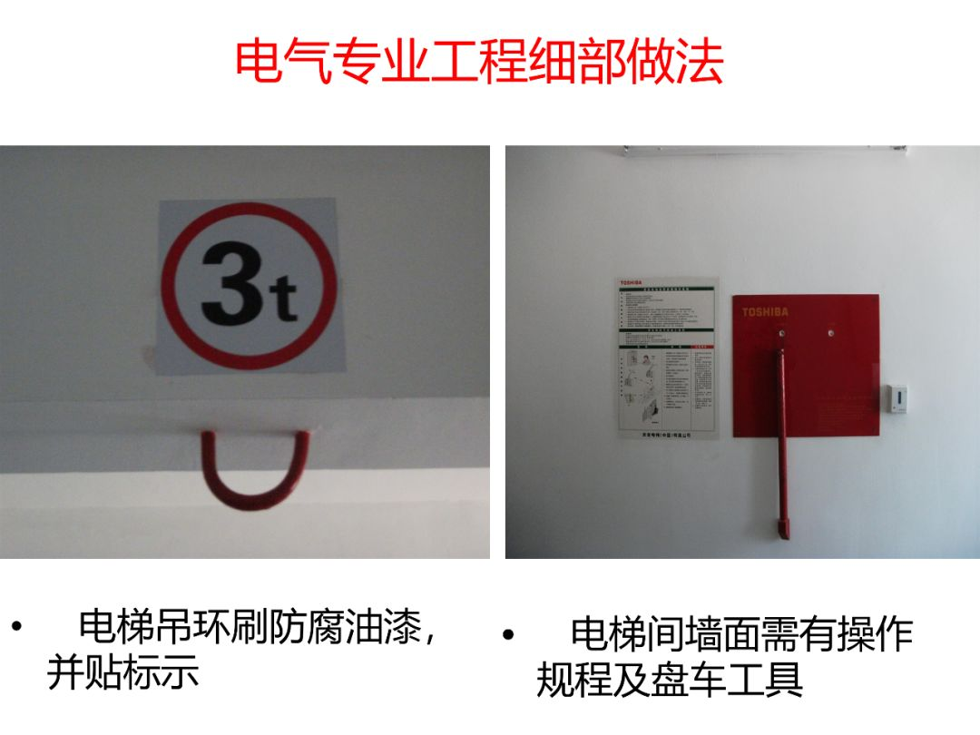 常规机电安装工程(含暖通空调)细部做法及要_14