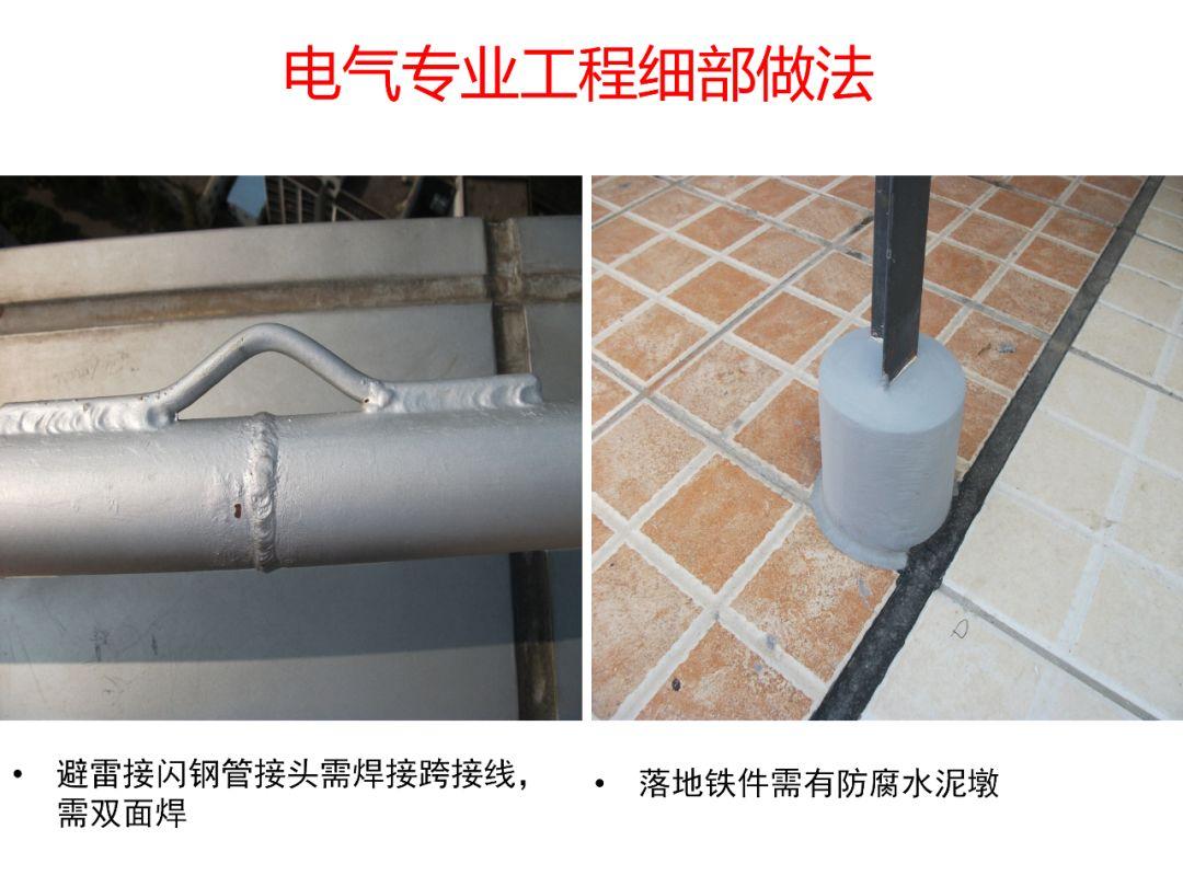 常规机电安装工程(含暖通空调)细部做法及要_20
