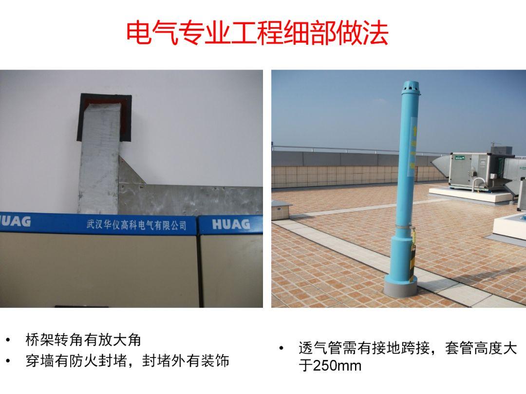 常规机电安装工程(含暖通空调)细部做法及要_19