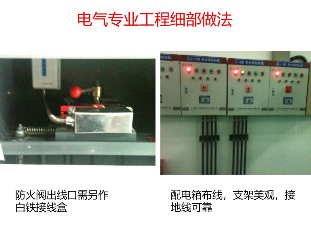 常规机电安装工程(含暖通空调)细部做法及要_15