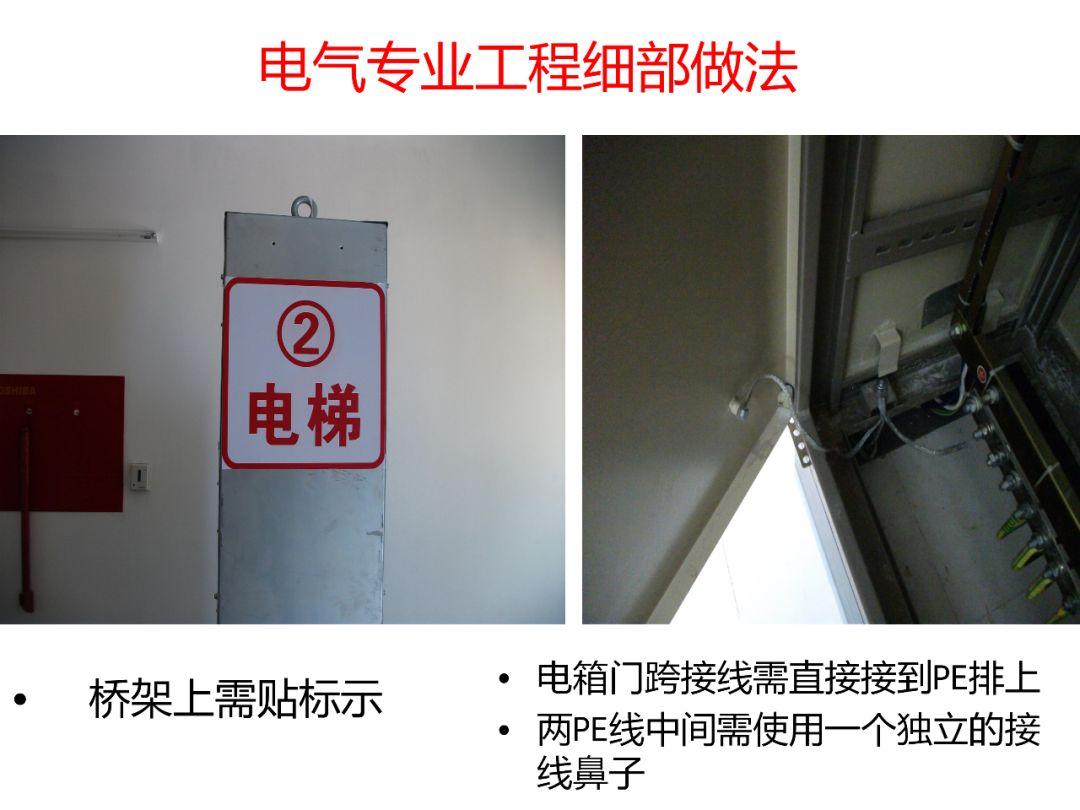 常规机电安装工程(含暖通空调)细部做法及要_17
