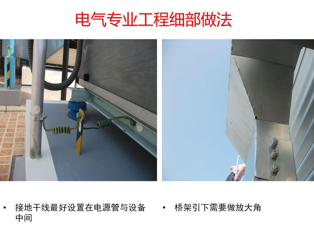 常规机电安装工程(含暖通空调)细部做法及要_21