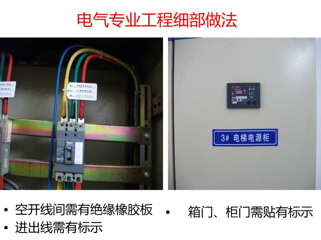 常规机电安装工程(含暖通空调)细部做法及要_18