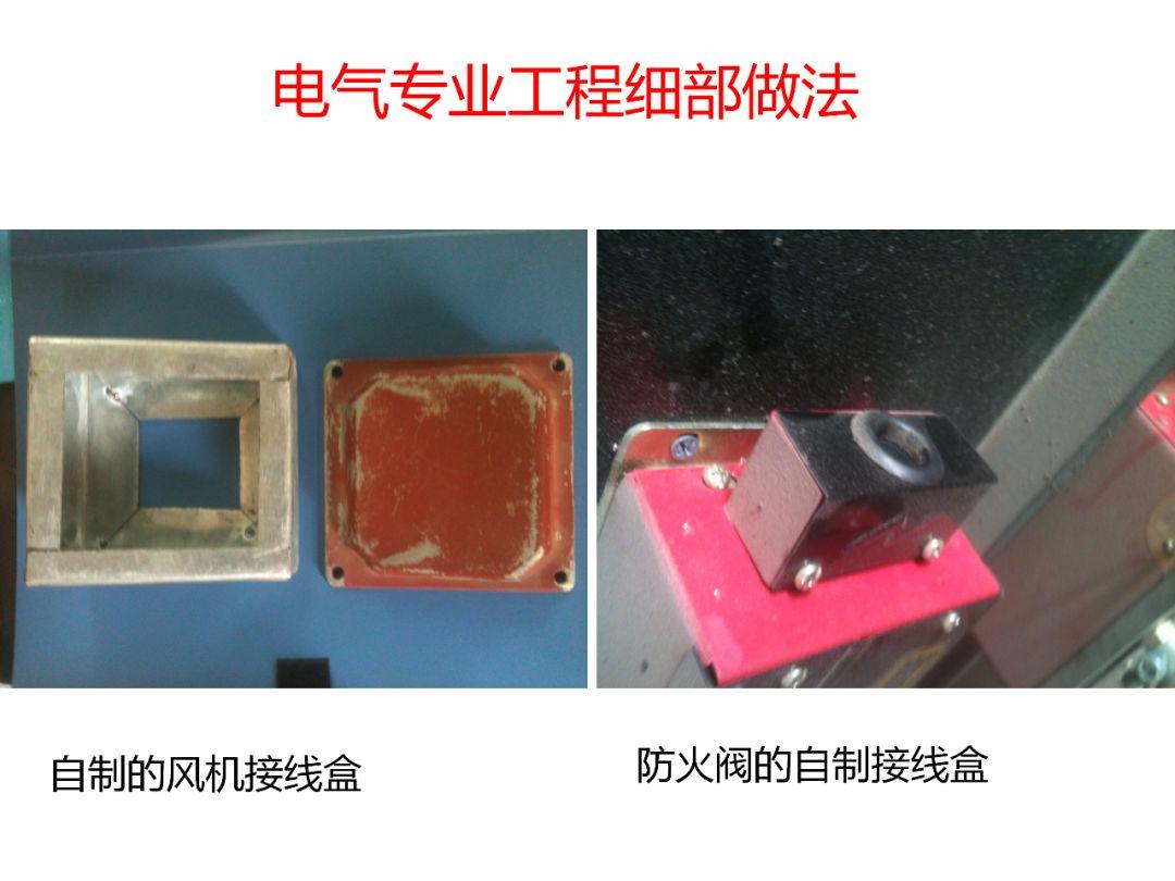 常规机电安装工程(含暖通空调)细部做法及要_16