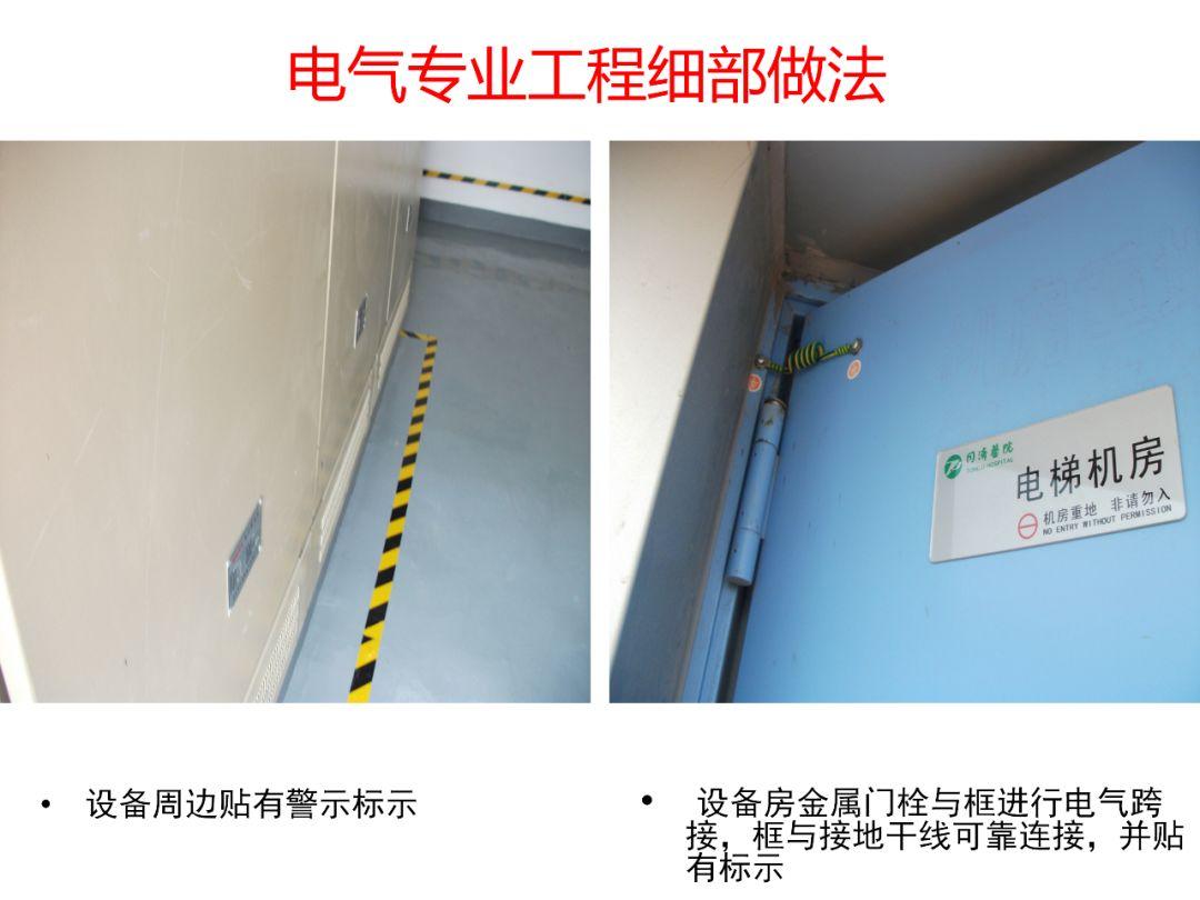 常规机电安装工程(含暖通空调)细部做法及要_26