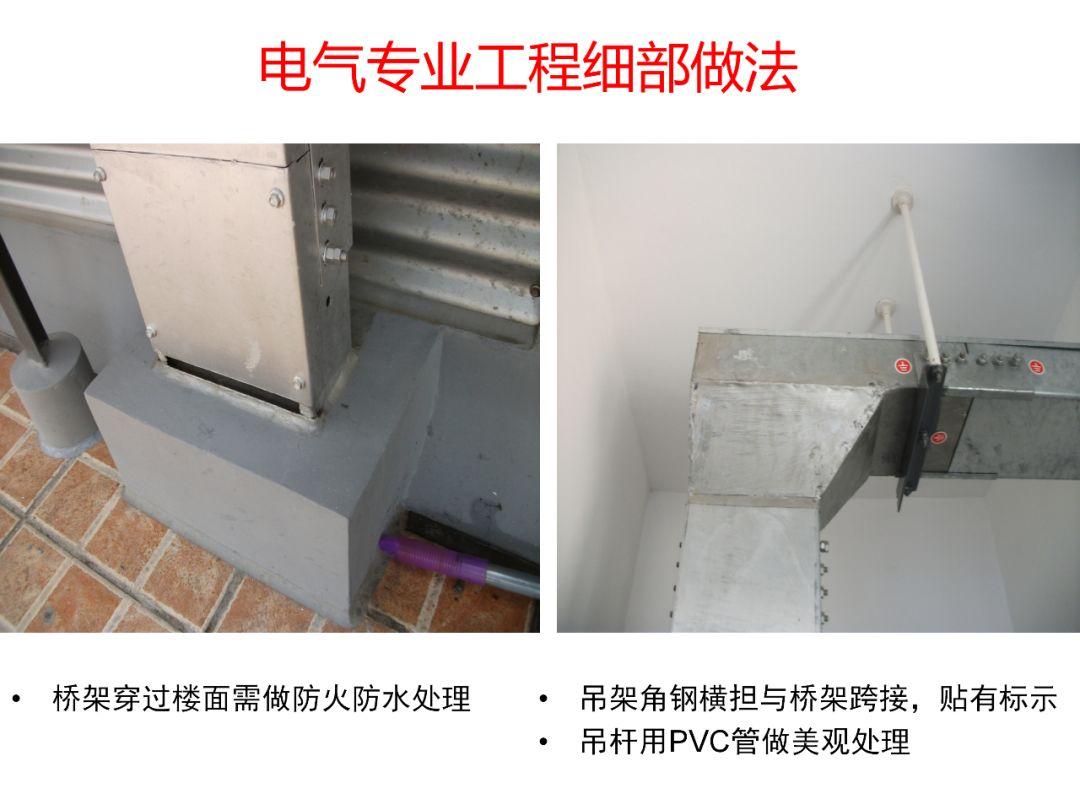 常规机电安装工程(含暖通空调)细部做法及要_22