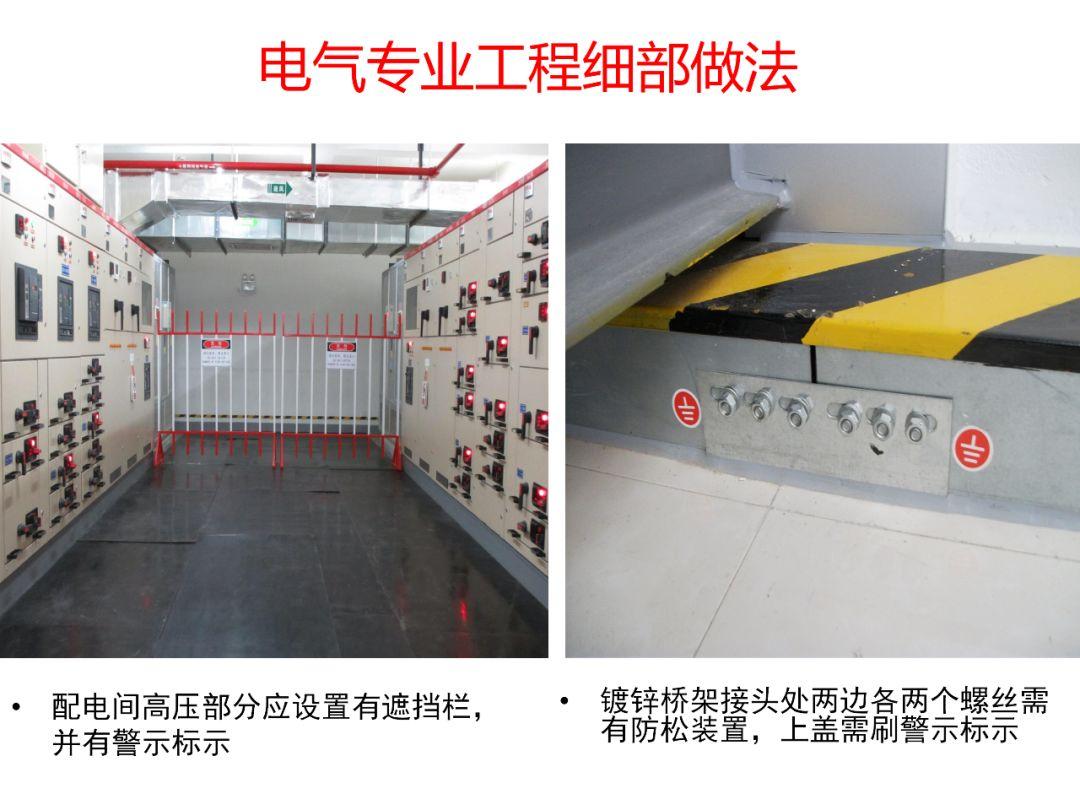 常规机电安装工程(含暖通空调)细部做法及要_28