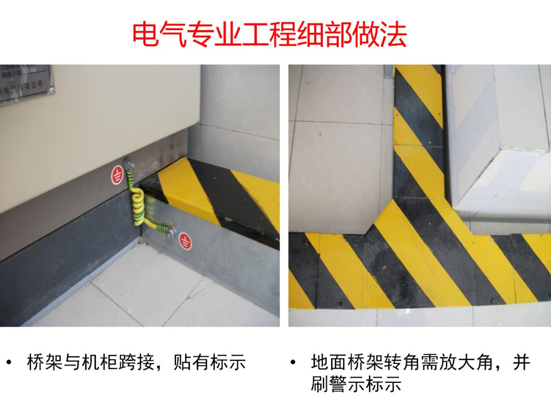 常规机电安装工程(含暖通空调)细部做法及要_29