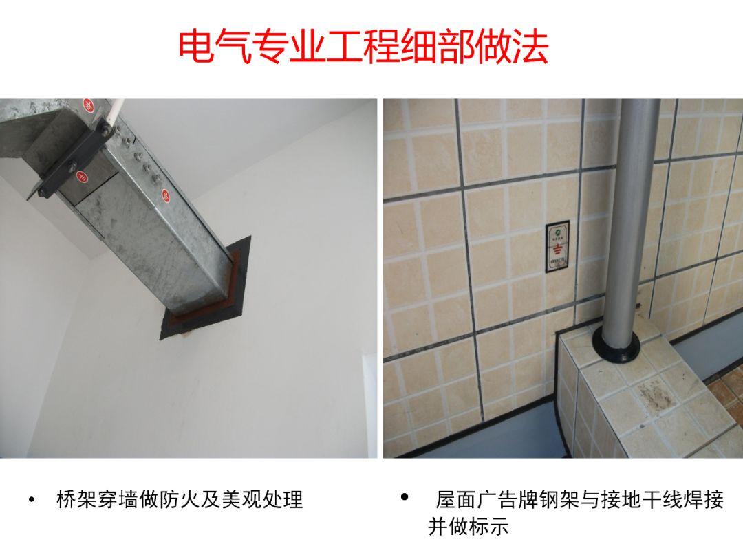 常规机电安装工程(含暖通空调)细部做法及要_23