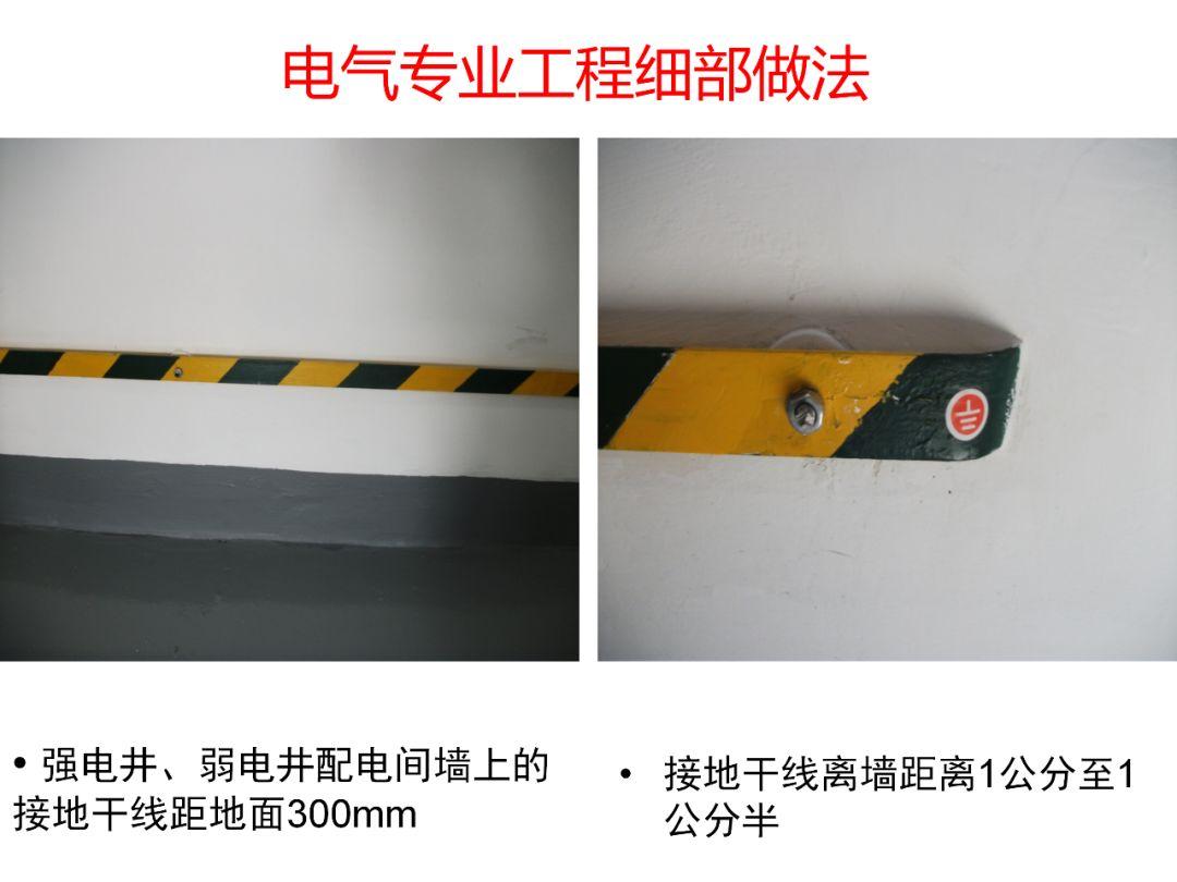 常规机电安装工程(含暖通空调)细部做法及要_25
