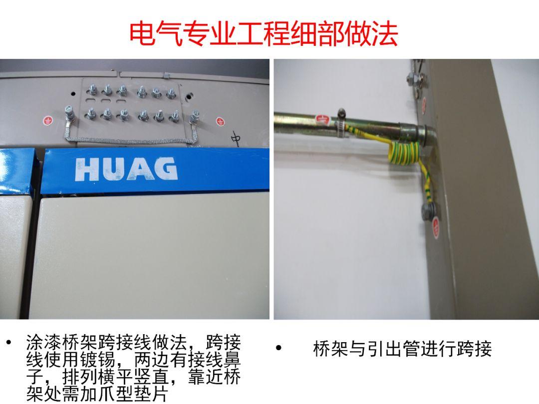 常规机电安装工程(含暖通空调)细部做法及要_24