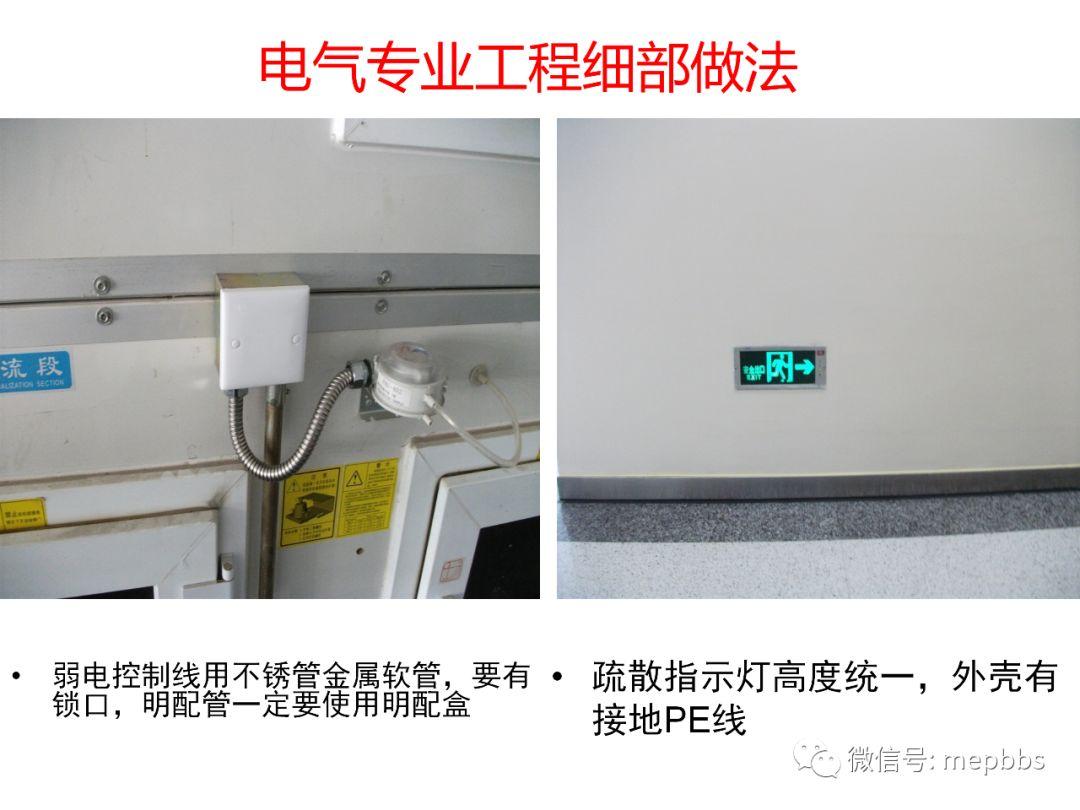常规机电安装工程(含暖通空调)细部做法及要_35