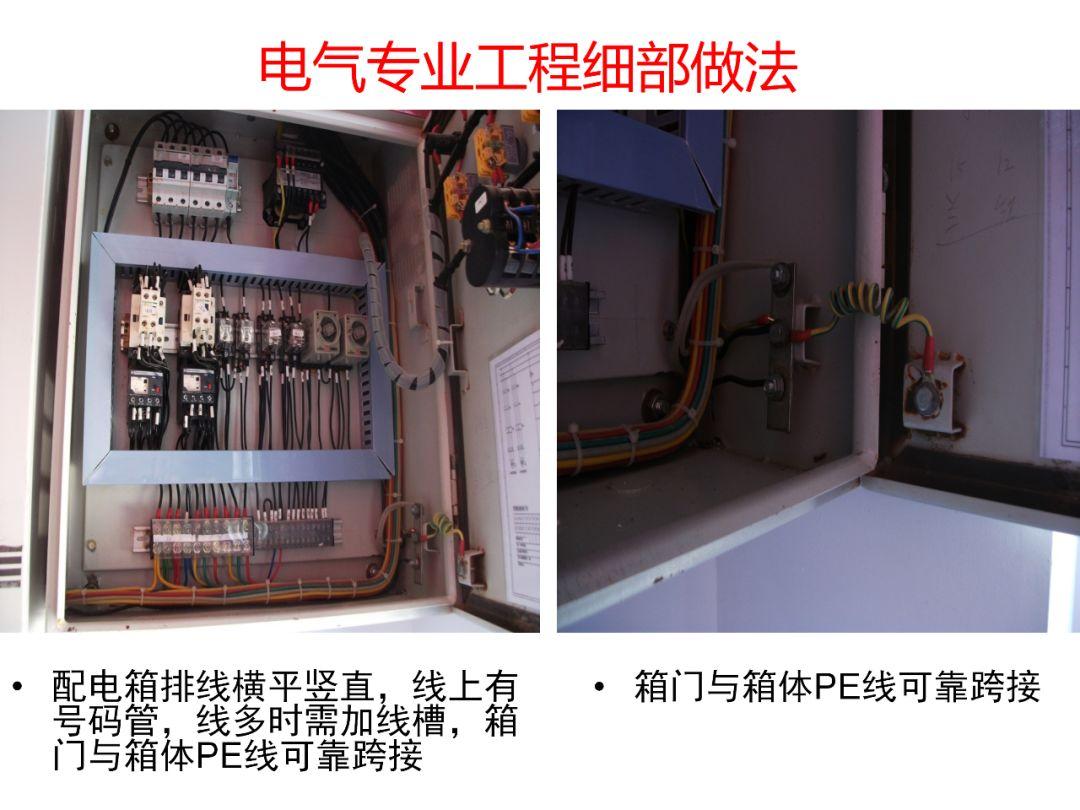 常规机电安装工程(含暖通空调)细部做法及要_32
