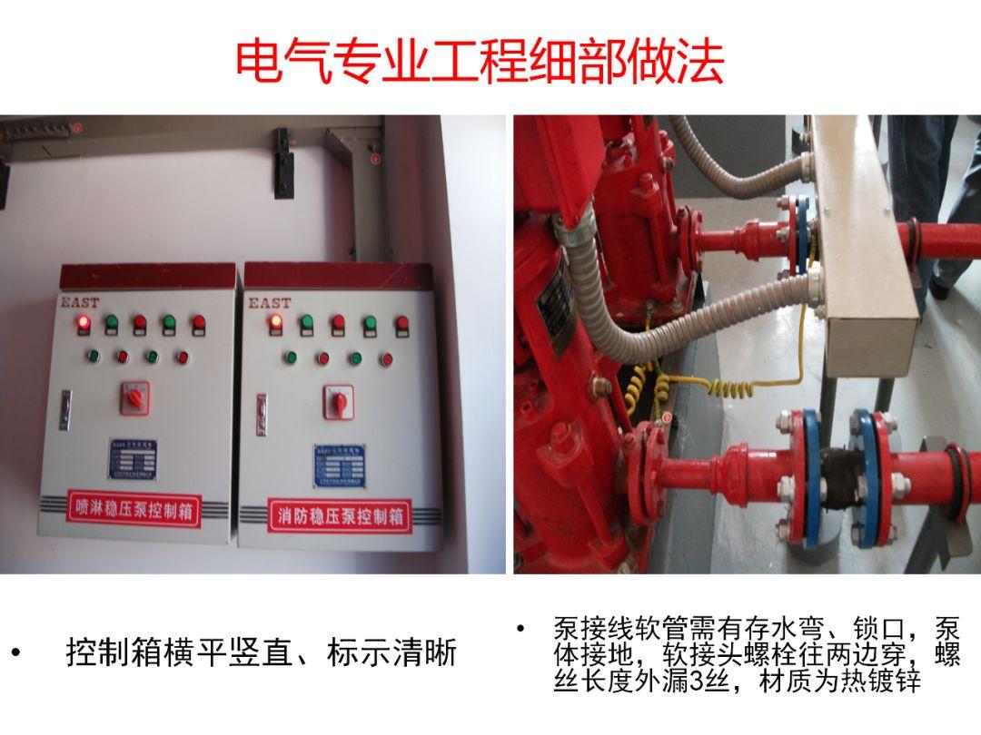 常规机电安装工程(含暖通空调)细部做法及要_31