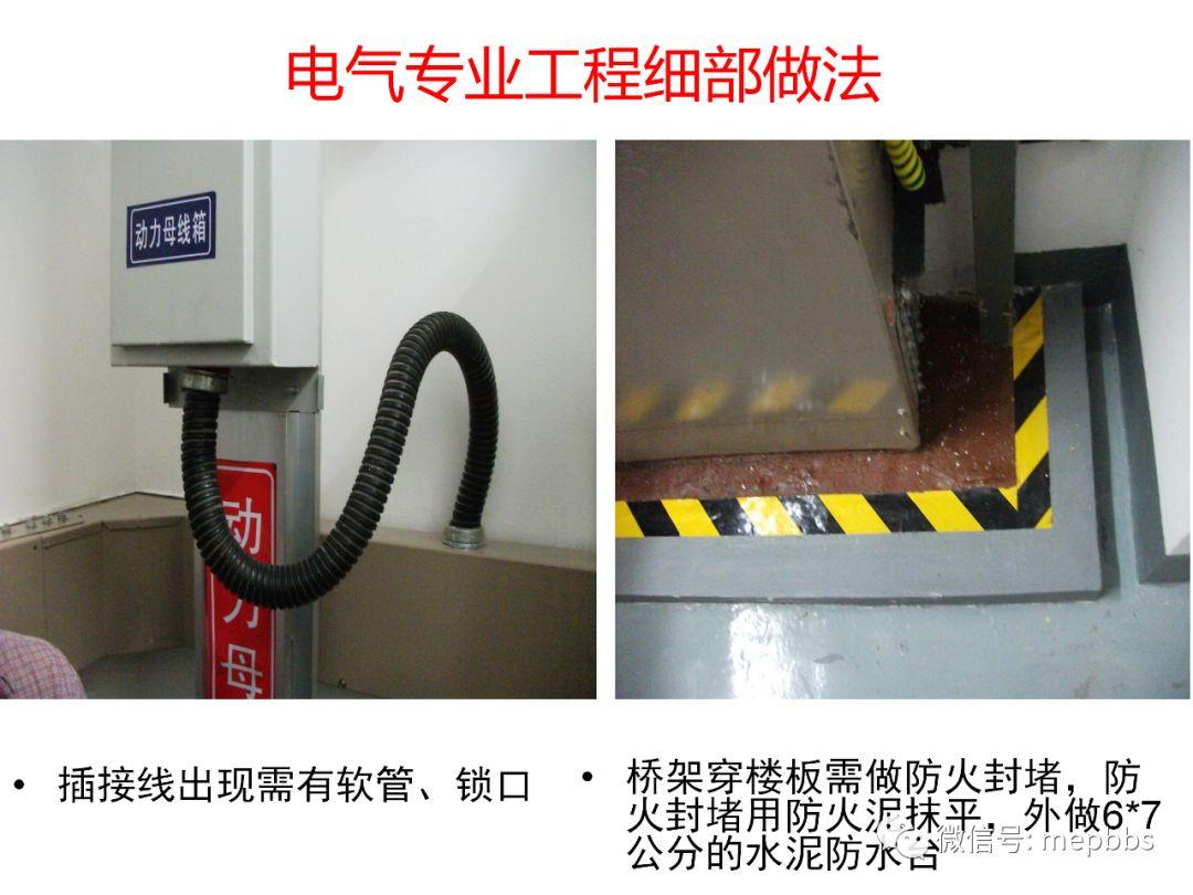 常规机电安装工程(含暖通空调)细部做法及要_34