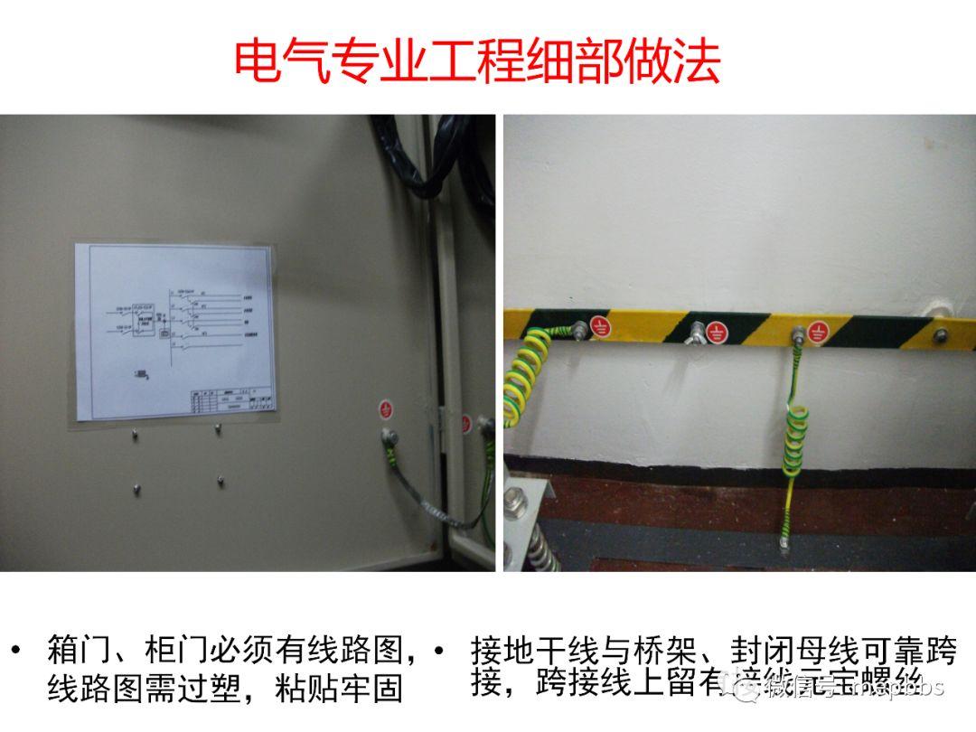 常规机电安装工程(含暖通空调)细部做法及要_33
