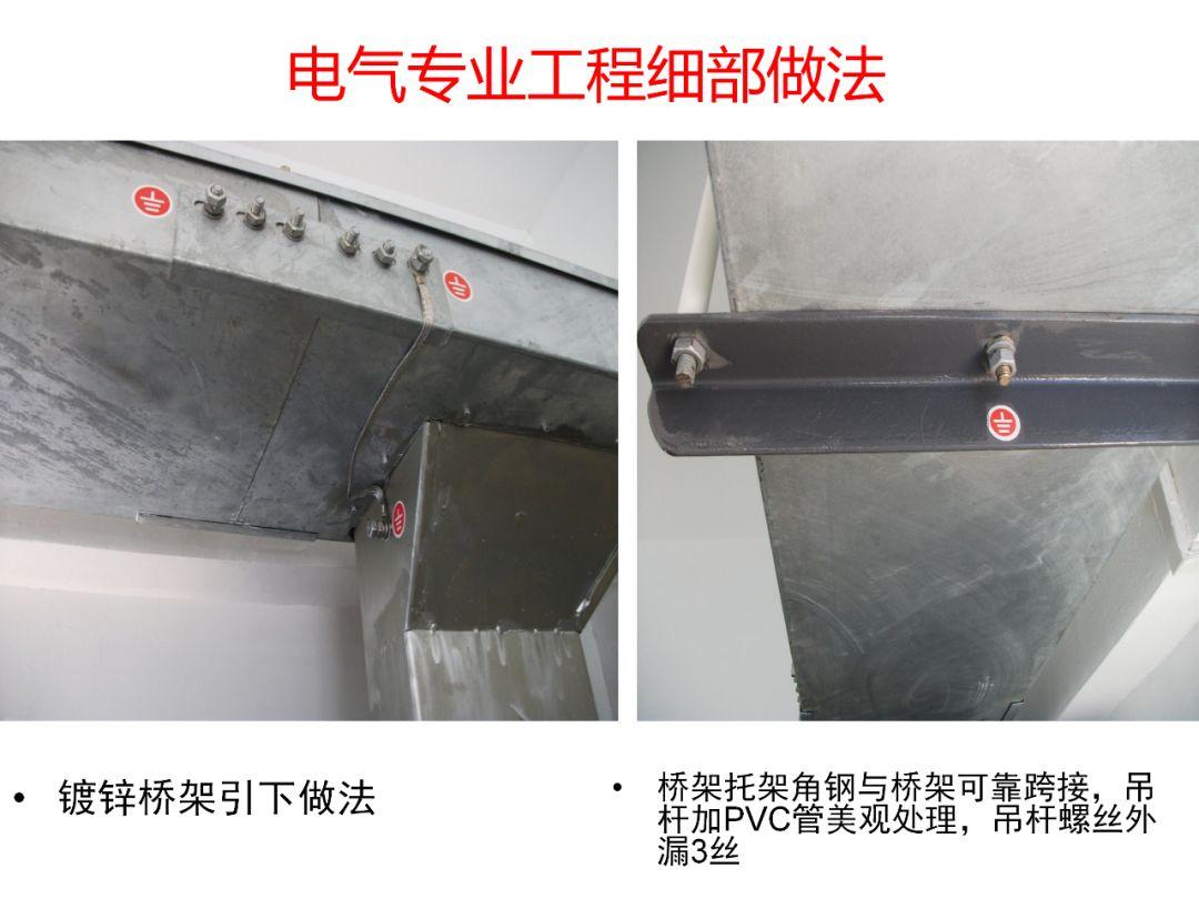 常规机电安装工程(含暖通空调)细部做法及要_30