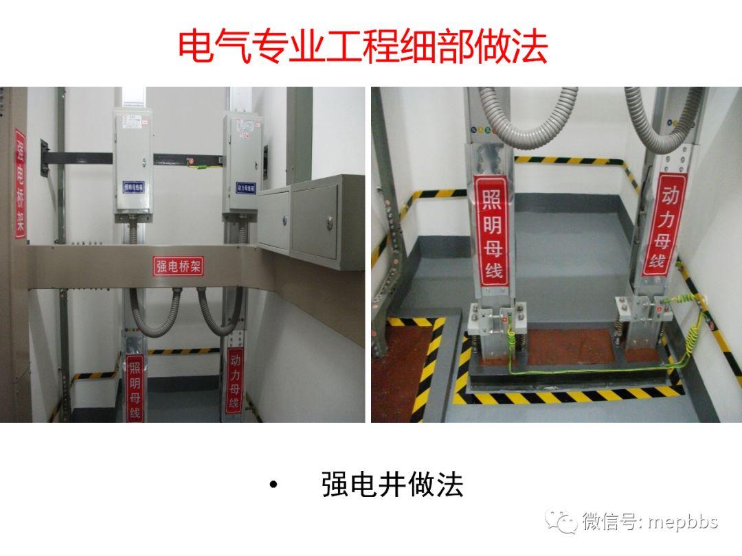 常规机电安装工程(含暖通空调)细部做法及要_36
