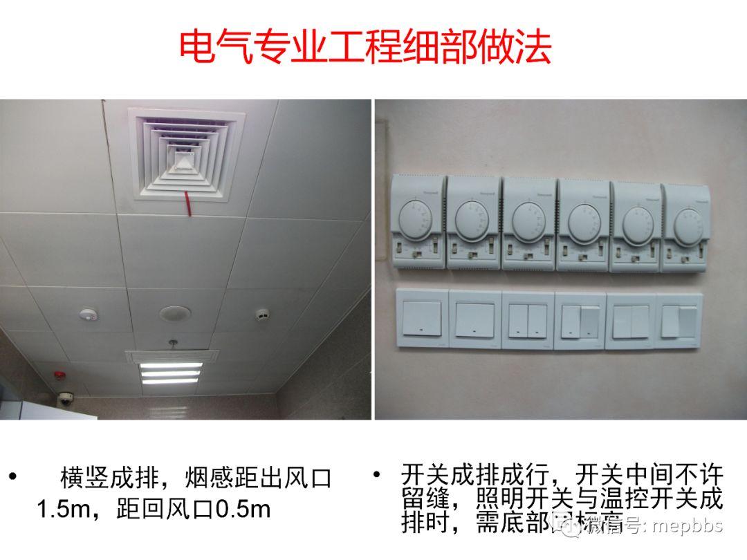 常规机电安装工程(含暖通空调)细部做法及要_37