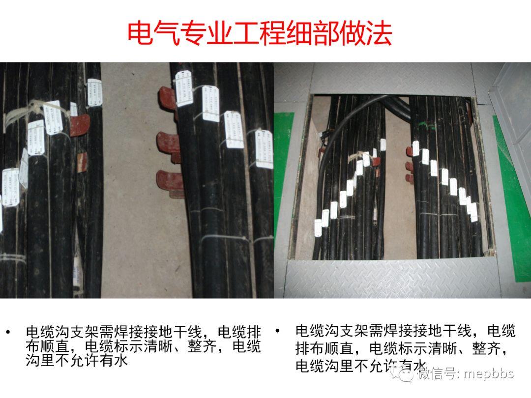 常规机电安装工程(含暖通空调)细部做法及要_41