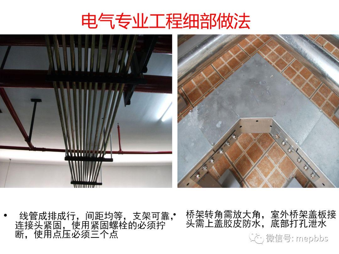 常规机电安装工程(含暖通空调)细部做法及要_40