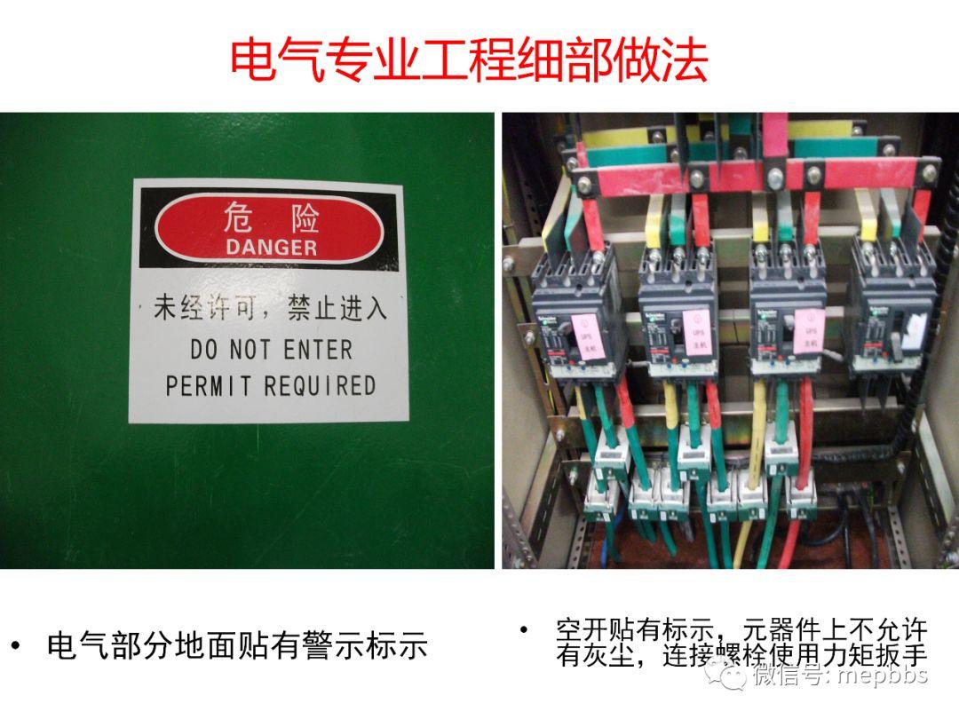 常规机电安装工程(含暖通空调)细部做法及要_38