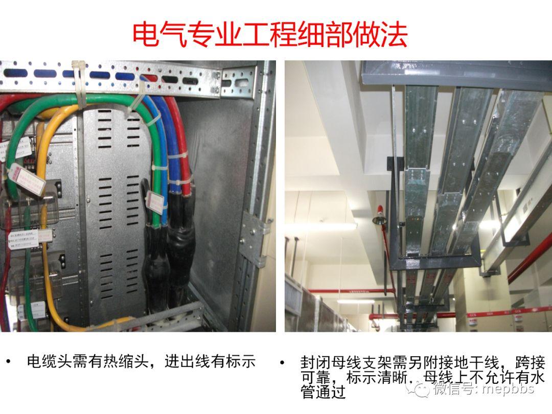 常规机电安装工程(含暖通空调)细部做法及要_42
