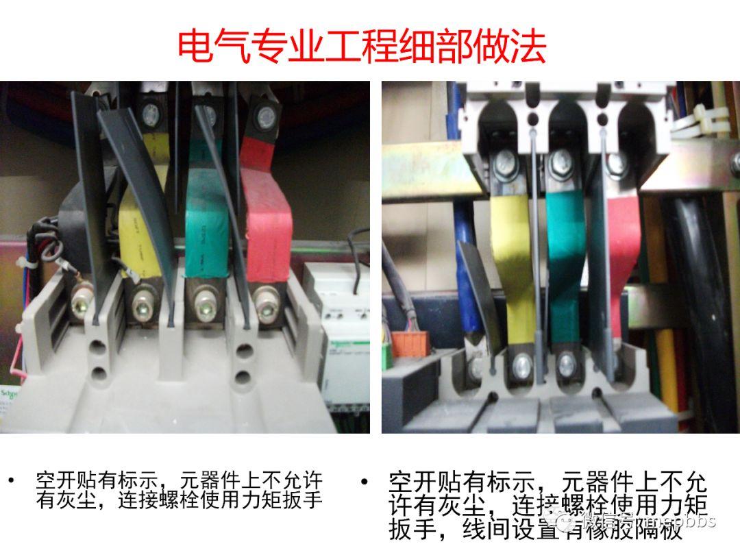 常规机电安装工程(含暖通空调)细部做法及要_39