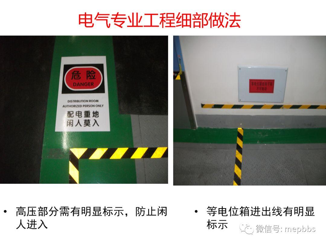 常规机电安装工程(含暖通空调)细部做法及要_43