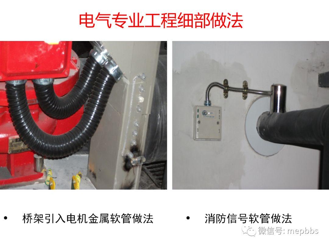 常规机电安装工程(含暖通空调)细部做法及要_51
