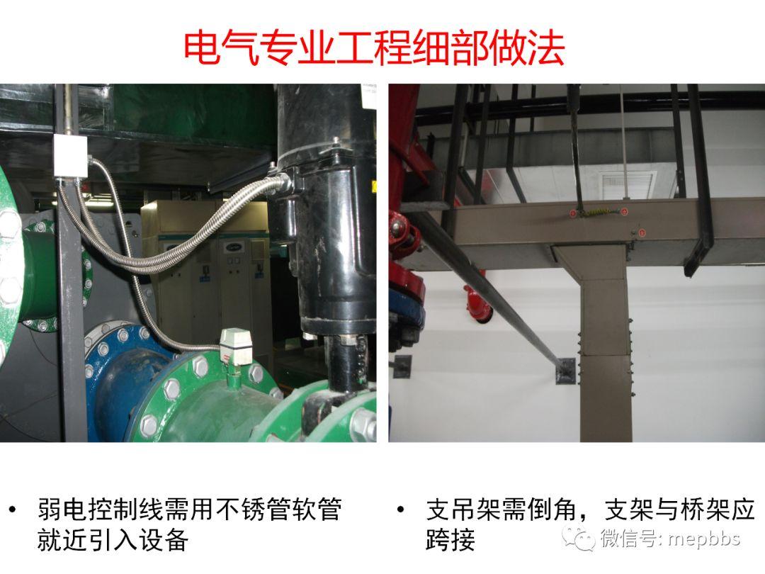 常规机电安装工程(含暖通空调)细部做法及要_48