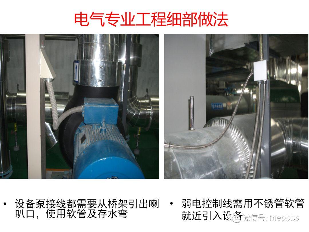 常规机电安装工程(含暖通空调)细部做法及要_47