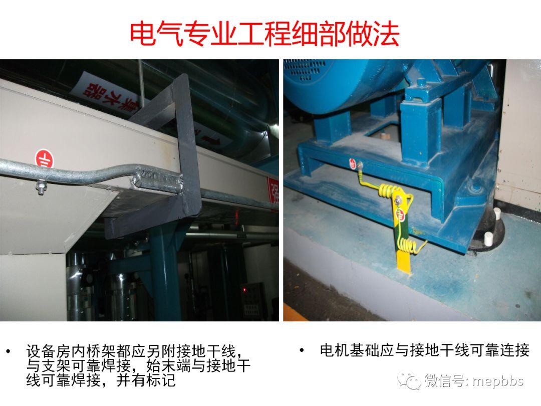 常规机电安装工程(含暖通空调)细部做法及要_46