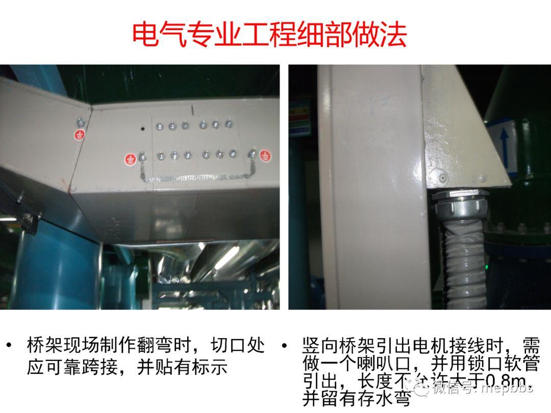 常规机电安装工程(含暖通空调)细部做法及要_45