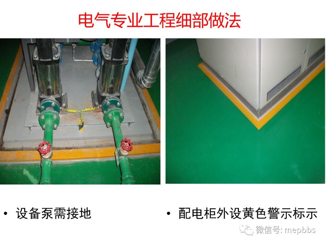 常规机电安装工程(含暖通空调)细部做法及要_49