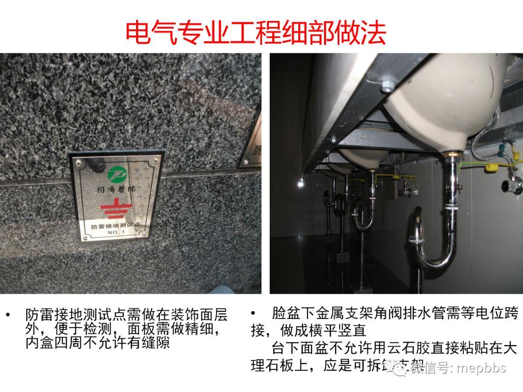 常规机电安装工程(含暖通空调)细部做法及要_50