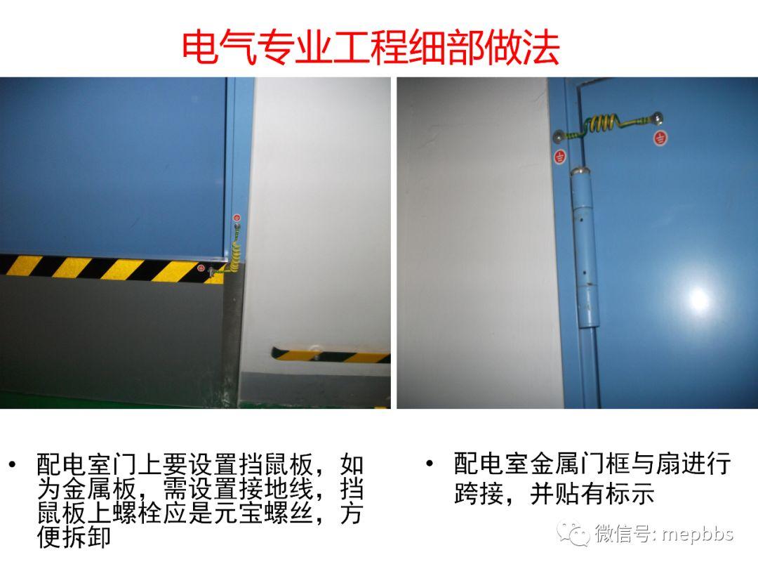 常规机电安装工程(含暖通空调)细部做法及要_44