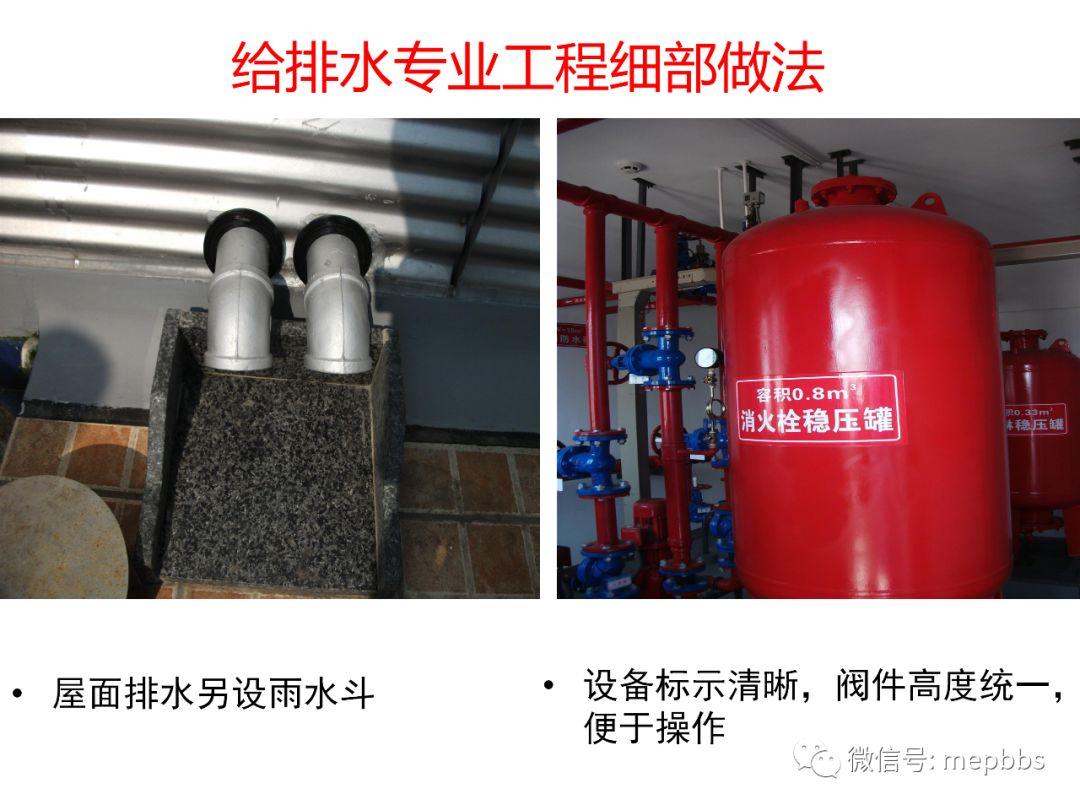 常规机电安装工程(含暖通空调)细部做法及要_57
