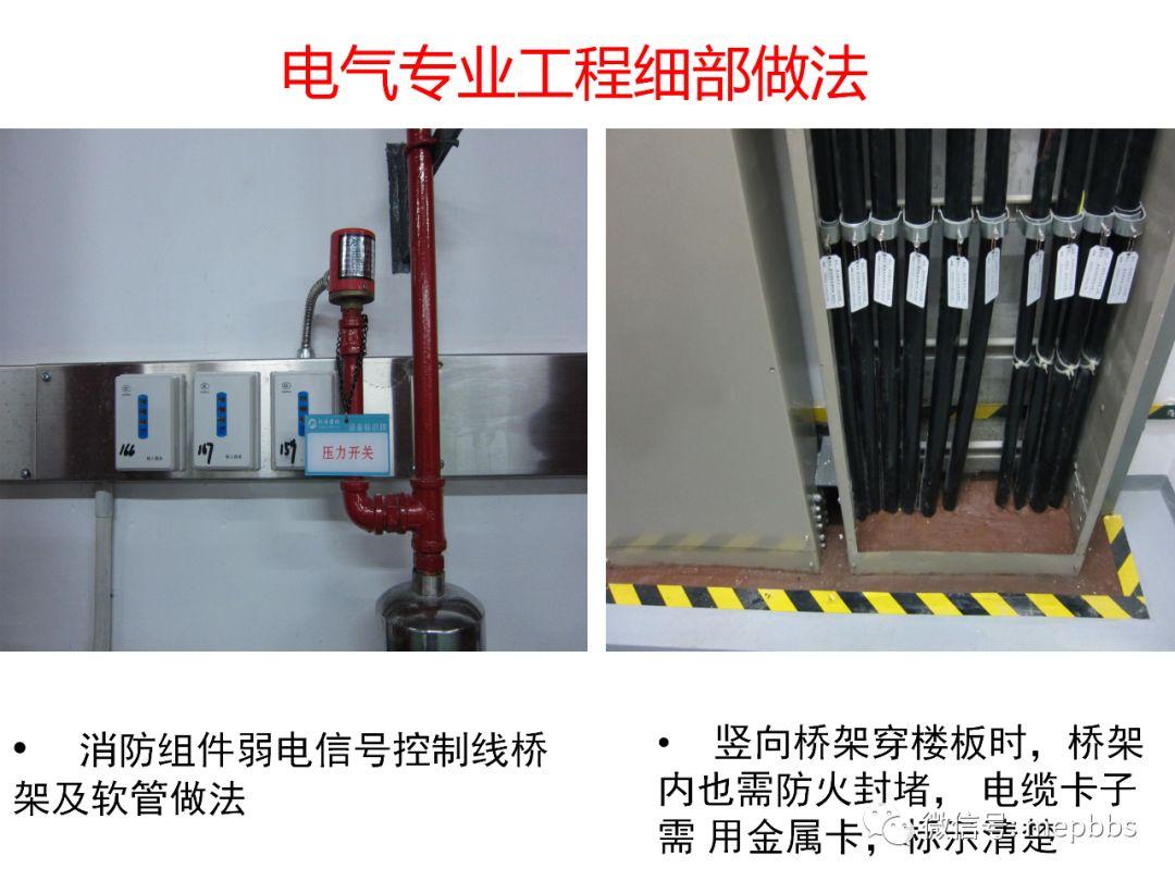常规机电安装工程(含暖通空调)细部做法及要_53