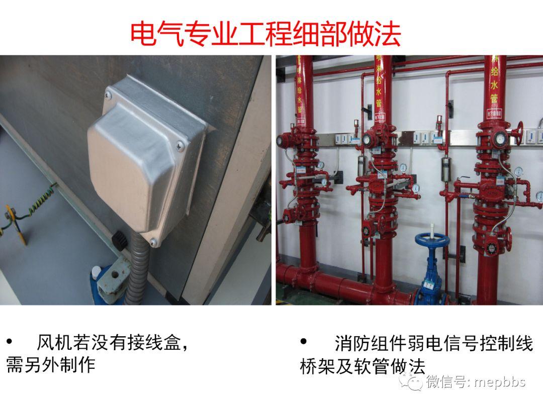 常规机电安装工程(含暖通空调)细部做法及要_52